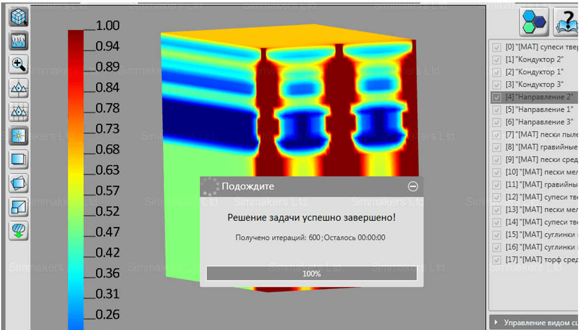 Завершение расчета в программном комплексе Frost 3D Universal